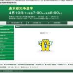 公示日の夜になっても立候補者名簿が出せない東京都選挙管理委員会