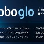 楽天Kobo gloを試してみてわかったこと