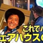 2013年07月08日(月)シェアハウスのススメ! 麻布十番 シリコンカフェ