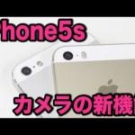 iPhone5Sのスローモーション撮影機能 何を撮影するかが重要だわ!