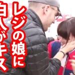 ナンパセミナーで日本人女性をセクハラするジュリアン・ブランク氏