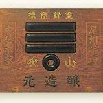 【食の歴史】高価な米酢ではなく酒のカスからの酒粕酢の誕生が江戸前寿司を流行させた話 ミツカン酢