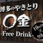 10分99円で飲み放題 博多のやきとり まる金 飯田橋