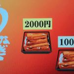 2,000円のうな重を売るならば3,000円のうな重をメニューに加えなさい。マジックナンバー3 行動経済学 池上彰の経済教室