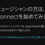 音楽で世界メジャーデビューはこんなに簡単!ミュージシャンになろう!AppleMusic Connectでデビュー!