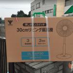 2480円!この価格の扇風機ならありか…山善30cmリビング扇風機YLT-AG30
