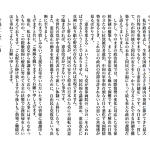 「日本の心を大切にする党」ってどんな党?