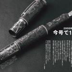 リシャール・ミルの機械式万年筆 1,300万円!書けるまでに10秒かかるという『不便』の美学
