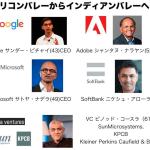 シリコンバレーからインディアンバレーへ  インド人CEOが3割のシリコンバレー