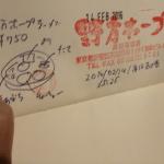 【高田馬場】野方ホープ 背脂スープが特徴のトリプルスープ、漬物、やきからし、ニンニク食べ放題