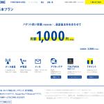 無制限のネット接続で月額1,000円のTONEモバイル ただし動画は別で割りきって使うならあり!
