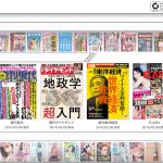 毎週月曜日発刊のビジネス雑誌を読むだけでも月額432円の元はとれるdマガジン