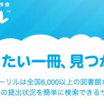 東京 図書館 蔵書 ランキング100