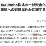 ソフトバンク、中国アリババ株の売却益は2000~2500億円に