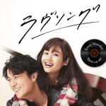 フジ月9 福山雅治『ラブソング』登場のBARは赤坂の宇崎竜童さんのホントの店だった!