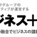 ビジネス+ITで新連載開始!『神田敏晶の歴史で読み解くシンギュラリティ時代』
