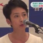 【追記】民進党 蓮舫代表代行 二重国籍だった 1997年の雑誌インタビュー「自分の国籍は台湾なんですが…」