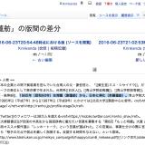 蓮舫さんのWikipedia にボクが書いた「1985年に帰化」が削除された理由