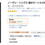 Amazonで調べて図書館で予約できるChromeプラグイン「その本、図書館にあります。」