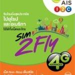 AIS SIM2Fly 海外どこでも15日間使用できる国際プリペイドSIM3600円