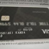BTCのWirexカードが届いたものの…ぬか喜びだった…