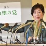 ついに小池新党発表!党名は『希望の党』に決定!