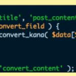 【WordPress】さよなら全角英数字、半角カタカナ、全角空白をfunctions.phpでカスタマイズ