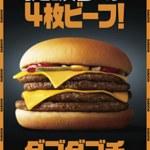 マクドナルドの【ダブダブチ】はひっくり返して食べなさい