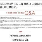2018年4月1日から『東京』なくなり『三菱UFJ銀行』へ『元・三菱東京UFJ銀行』
