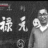 【wikipedia】『回転寿司』の考案者 白石義明のトランプからのひらめき