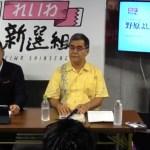 れいわの党 山本太郎候補は創価学会員だった?…山本太郎の優先枠を使わない比例区の覚悟の戦い方