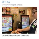 4万3200台 飲食券売機が倍増する日本の不都合