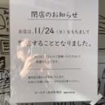 高田馬場 CAFE ROASTER 2019年11月24日閉店 次はどんな店になるんだろう?