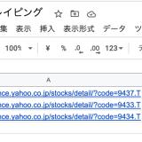 Google Spreadsheetの活用術 Webデータスクレイピング XPathからIMPORTXML関数