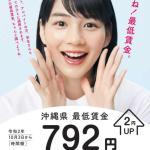 2021年度(令和3年)版 沖縄県の最低賃金の『時給』がいくらか知っていますか?