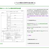 e-Tax国税電子申告・納税システム eLTAX地方税納税システム ちがいは何?