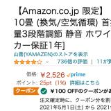 3,000円以下の山善のサーキュレーター同じ製品でも販売先で製品名がかわる