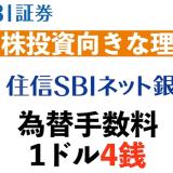 SBI証券の使い方メモ 米国株 海外ETFとは?