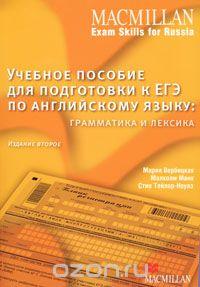 Грамматика и лексика на OZON.ru