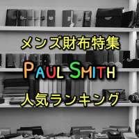 ポールスミス財布特集!メンズ人気ランキング【2017】