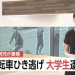 小嶋寛人の顔画像が特定?その場を立ち去った理由は?自転車でひき逃げをした大学生を逮捕!