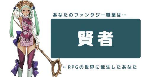 RPGの世界に転生したあなたのファンタジー職業診斷   診斷 ...