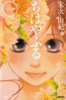 Chihayafuru_cover