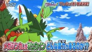 megascept - Pokémon, Mega Sceptile verrà mostrato nell' anime il 4 Settembre