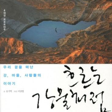 사진작가 이상엽, 르포작가 송기역의 4대강 기록