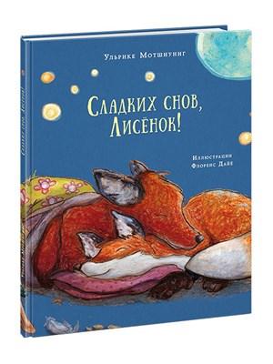 """Сладких снов, Лисёнок! (У. Мотшиуниг) - 248 руб. - """"5 ИГР ..."""