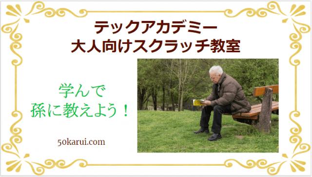読書するおじいさん