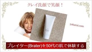 50代女性の笑顔と薬用ホワイトウォッシュ