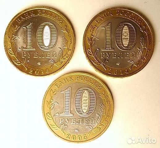 Юбилейные монеты 10 рублей биметаллические купить в Москве ...