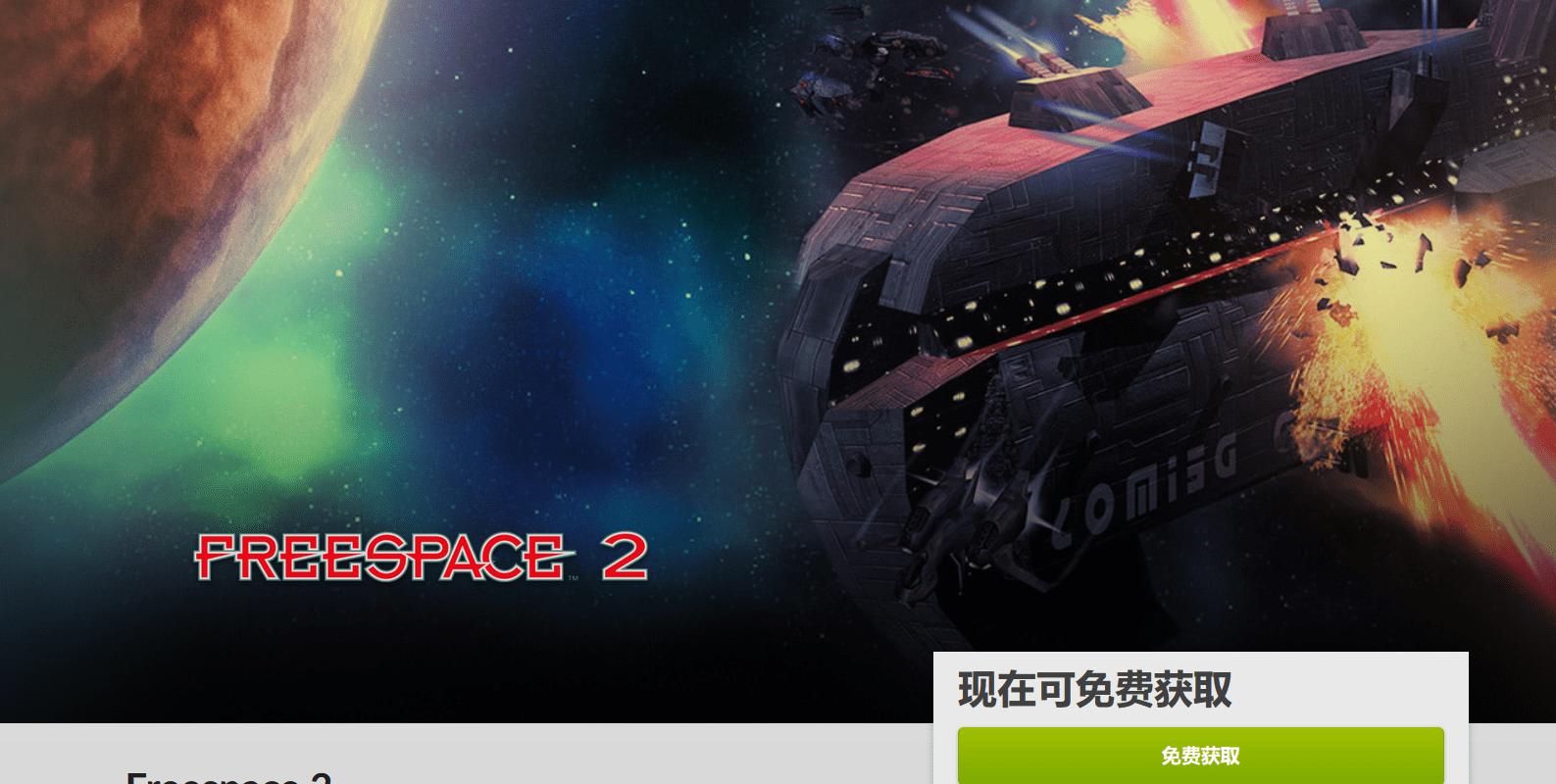 GOG平台喜加一《自由空间2》-限时免费领取